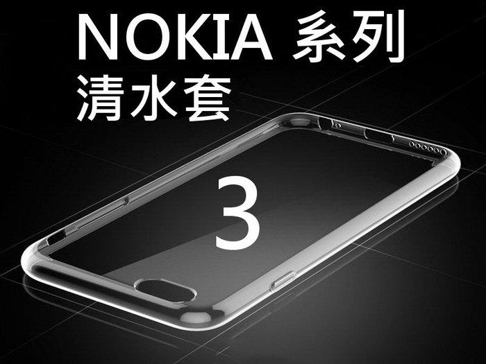 諾基亞 NOKIA 3 3.1 透明保護套 0.3mm 清水套 軟套 保護殼