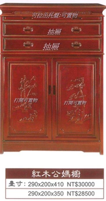 【DH】商品貨號W31-12商品名稱《美喬式》2.9尺公媽櫥。敬神懷舊,追思道遠。老師傅傳藝精品。主要地區免運費