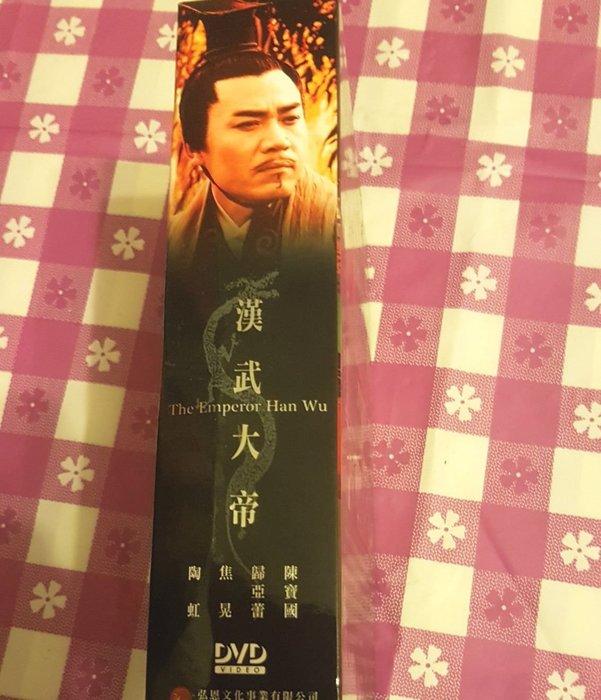 漢武大帝DVD
