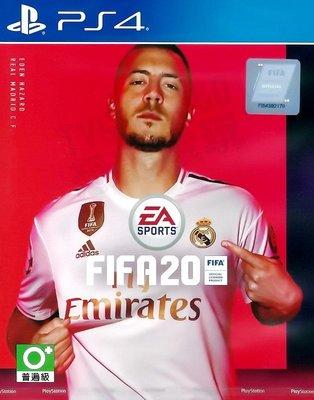 【全新未拆】PS4 國際足盟大賽 2020 FIFA 20 足球 中文版【台中恐龍電玩】
