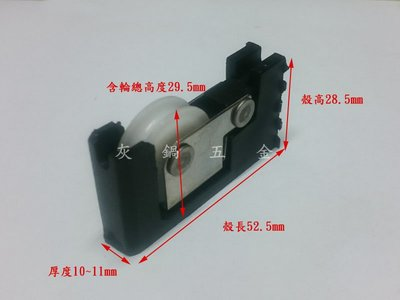 【灰鍋五金】鋁門窗、紗門、紗窗_塑膠輪ZY-0245 / 紗窗輪 紗門輪 鋁窗輪 鋁門輪 氣密窗輪