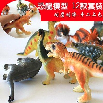 【3C小苑】一套12款 6吋 恐龍 12款仿真恐龍套裝 動物 模型 暴龍 劍龍 聖誕 生日 玩具 CF116904