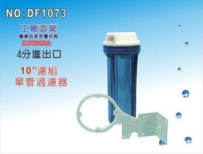 """【龍門淨水】10""""單管透明淨水器 水族館 廚具 電解水機 飲水機 食品加工 養殖 製冰機(貨號DF1073)"""