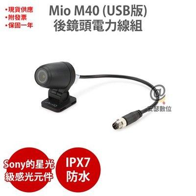 Mio M40 USB版 Sony Starvis 機車後鏡頭 行車紀錄器 5v USB線組 適用M777 M772