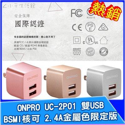 ONPRO UC-2P01 雙USB ...