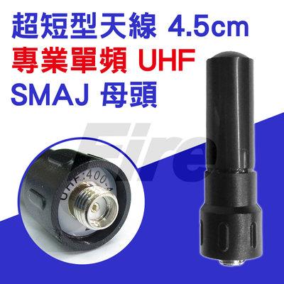 《實體店面》 超短型天線 UHF 單頻 SMAJ 母頭 無線電對講機專用 SMA母 4.5公分 原廠 天線