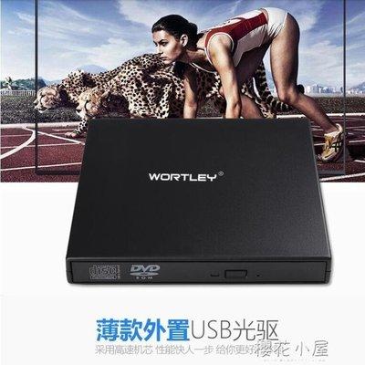 外置DVD光驅筆記本台式一體機通用移動USB光驅CD刻錄機外接光驅