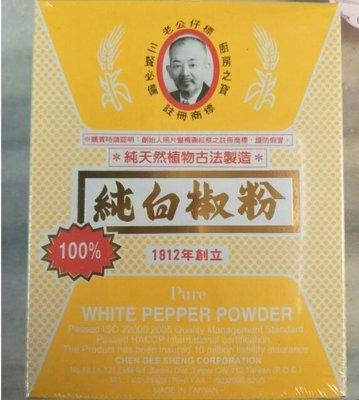 廚房百味:老公仔標純白胡椒粉 100% 600公克 新北市