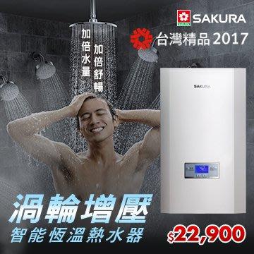 [櫻花宅配送] ☆櫻花 DH1693 16公升渦輪增壓智能恆溫熱水器☆標準安裝