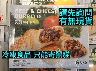 IKEA代購 乳酪牛肉捲 810g 6入 澳洲牛肉 金品 BEEF&CHEESE BURRITO