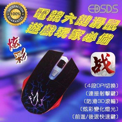 愛迪生 EDS-Q7707 煥彩 電競滑鼠 6鍵 遊戲滑鼠 1.5M 有線滑鼠 4段DPI 連續射擊 防滑滾輪 玩家必備
