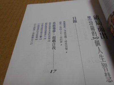 K-BCN.天下。/。25開本。//。黑幼龍。///。。破局而出。////。