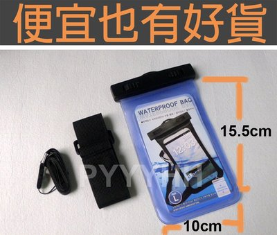 手機防水袋防水套IPHONE 三星Samsung GALAXY SIII S3 Note HTC 潛水游泳衝浪慢跑