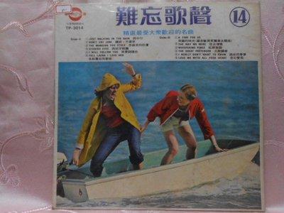 【采葳音樂網】西洋黑膠〝YESTERDAY ONCE MORE GOLDEN HIT SONGS難忘歌聲(14)〞872
