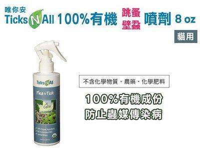 ☆ Ticks n All 唯你安100%有機跳蚤壁蝨噴劑-貓用8oz 天然有機成份 (82050857