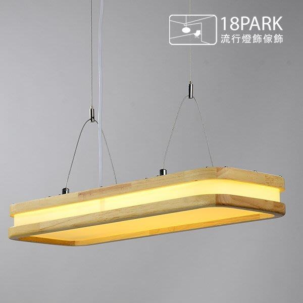【18Park 】 溫暖木意 Muhe chandelier [ 沐禾風吊燈-90cm ]