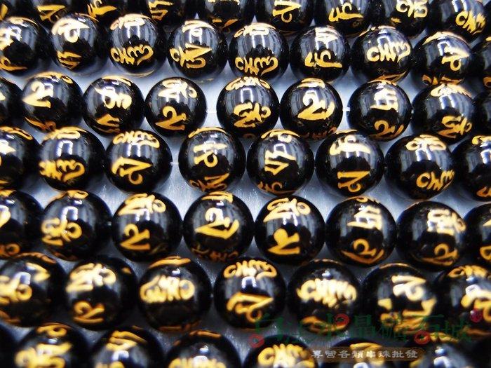 {六字箴言一件不留出清特惠 }  瑪瑙 老黑玉髓 黑瑪瑙 六字箴言 10mm 色澤-全黑 特級品 串珠/條珠 首飾材料