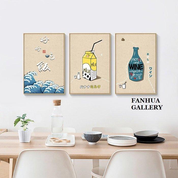C - R - A - Z - Y - T - O - W - N 日式和風飯廳食物掛畫酒瓶牛奶餐桌創意牆壁畫簡約餐廳裝畫溫馨小品版畫