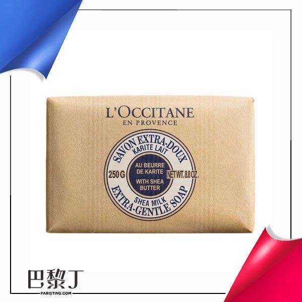 L'OCCITANE 歐舒丹 植物皂(乳油木牛奶 / 乳油木薰衣草) 250g【巴黎丁】