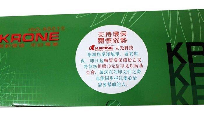 喬格電腦 ~含稅~ KRONE HP Laser Jet 5200系列 環保碳粉匣Q751