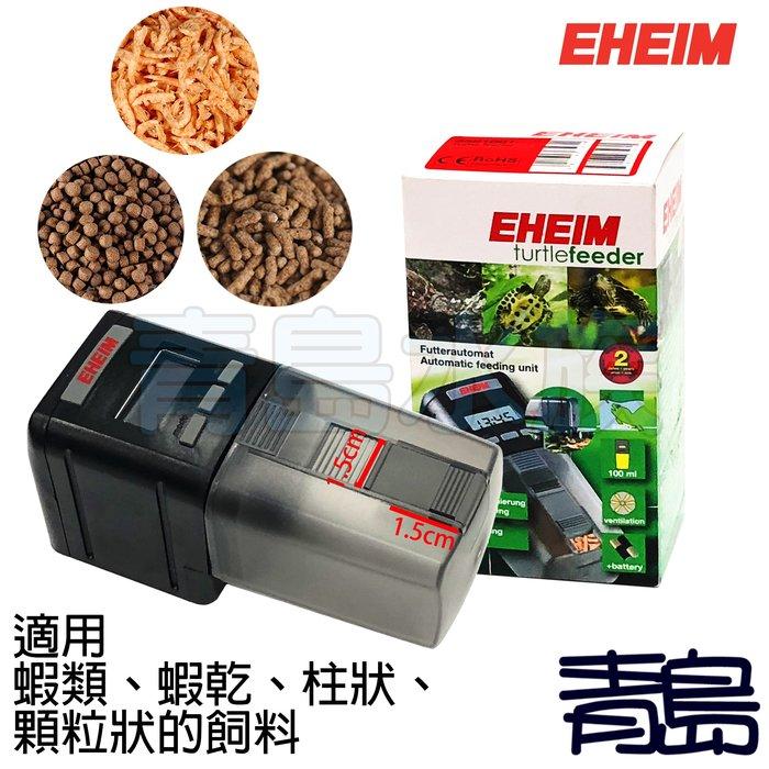 Y。。。青島水族。。。 3581001德國EHEIM-自動餵食器(含乾燥功能.大顆粒)=3581-1款(不含電池)綠盒