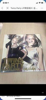 全新 TWINS 蔡卓妍 鍾欣潼 Twins Party 黑膠唱片LP 金色限量版