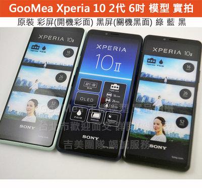 GooMea模型原裝 彩屏Sony索尼Xperia 10 2代 II Mark2 6吋展示Dummy包膜樣品交差沒收上繳