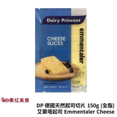 [冷藏] DP 德國 乳品公主 天然起司片 150g 艾蒙塔 素食 乳酪片 乾酪片 起士片 芝士片 起司片