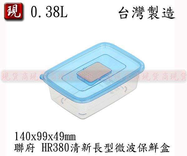 【現貨商】(滿千免運/非偏遠/山區{1件內})聯府 HR-380 清新長型微波保鮮盒 食物盒 便當盒 冷藏盒 野餐盒