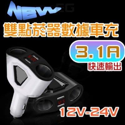 黑缺【12H出貨】光展 雙USB車充 12V-24V 車用電壓表 車載手機充電器 雙點煙器 快充款