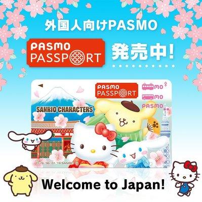 哈哈日貨小舖~預購~日本 三麗鷗 限定 PASMO PASSPORT IC 地鐵 公車 悠遊卡