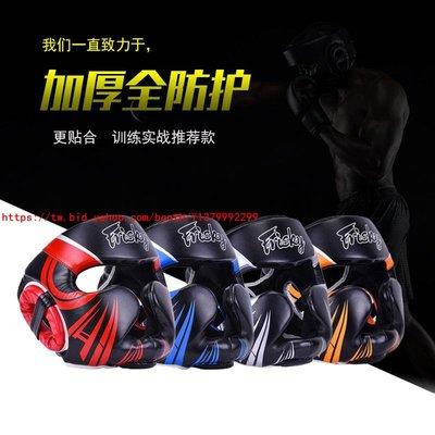 Frisky拳擊頭盔全防護成人 兒童散打頭套 搏擊泰拳跆拳道比賽護頭8603