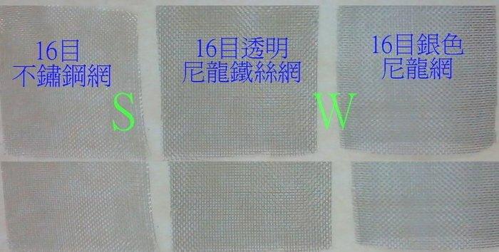 GF01-40 16目4尺寬不銹鋼紗窗網 SUS304不鏽鋼網 鋁門網 紗網 鋁窗網 白鐵網 紗門網 不鏽鋼紗窗網