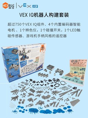 玩具赫寶VEX IQ機器人兒童智能AI編程入門套裝遙控玩具益智力動腦男孩遙控玩具