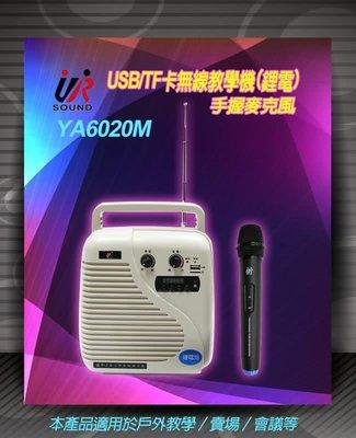 「小巫的店」*(YA-6020M)充電...