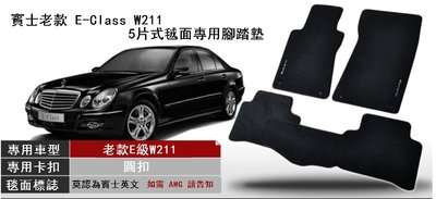 賓士各車系W210 W211 W212 W203 W204 毧面腳踏墊