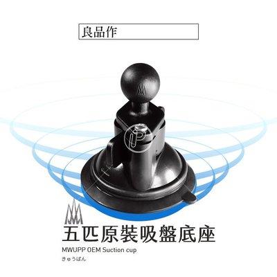 破盤王 台南 ㊣ 原廠 五匹 MWUPP【吸盤底座 吸盤支架】GPS導航 免持 影音娛樂 手機架 導航架 固定支架 五匹配件