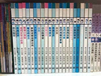 時代TIME LIFE  孩子的第一套學習文庫    (共22本)    不分售