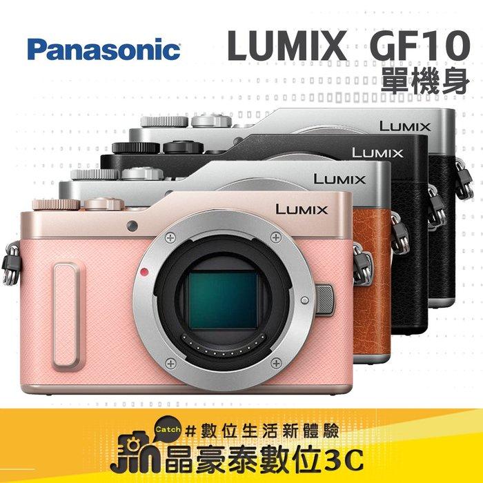 Panasonic Lumix GF10 BODY 單機身 平輸 高雄 晶豪泰