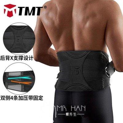 運動護腰帶男健身腰帶深蹲訓練籃球裝備跑步護具束腰收腹帶女