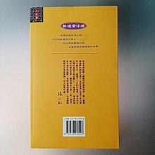 【快樂書屋】絕版書-感官世界-紀大偉-平氏出版1995年9月初版