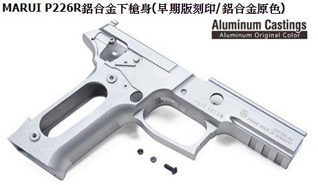 JHS(金和勝 槍店)MARUI P226R鋁合金下槍身(早期版刻印/鋁合金原色) P226-61(A)