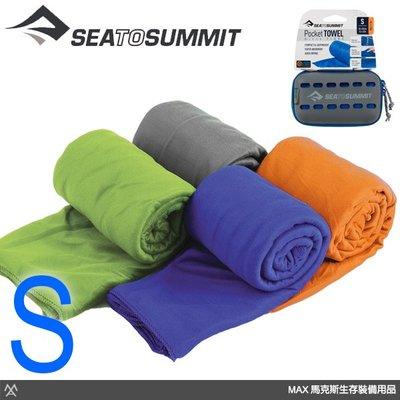 馬克斯 - Sea to summit 盒裝口袋型抗菌快乾毛巾 / 多色可選 / S號