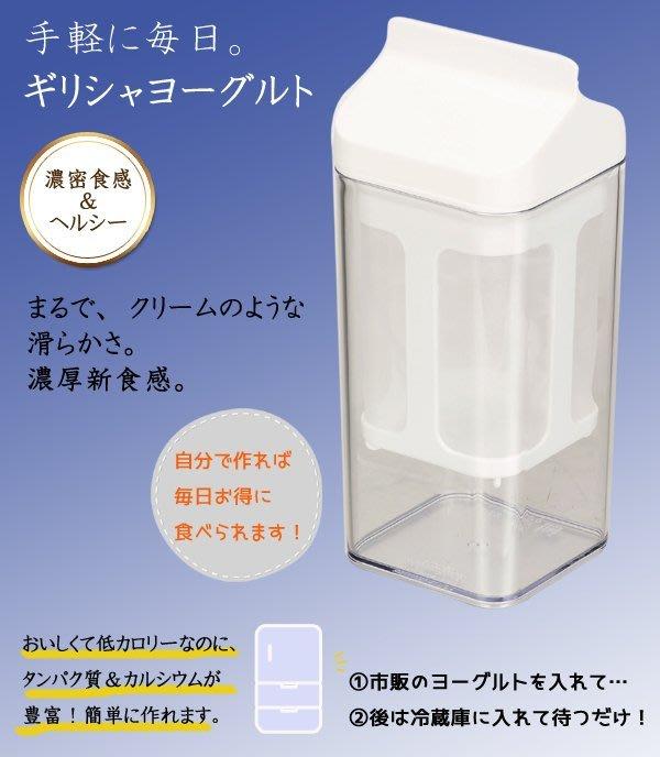 優格水切盒 瀝水容器 C478    乳清過濾器 酸奶瀝乾器 Kefir 克菲爾 DIY  日本製  LUCI日本代購