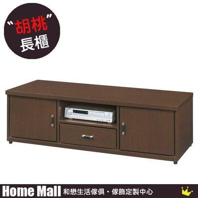 HOME MALL~榮達5尺電視櫃 $3650~(雙北市免運費)6J