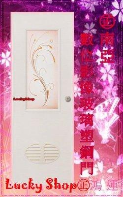 【鴻運】㊣南亞數位影像玻璃塑鋼門組1.浴室門.廁所門.塑鋼門!影像細膩&逼真寫實!