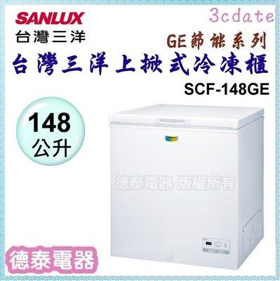 可議價~SANLUX【SCF-148GE】台灣三洋148公升上掀式冷凍櫃-GE節能系列【德泰電器】
