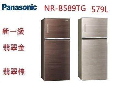 NR-B589TG 無邊框玻璃新一級台中免運優惠價 B659TG B489TG B480TV B589TV B659TV