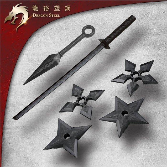 【龍裕塑鋼dragon steel】《龍影忍者組》忍者刀/飛鏢/苦無/火影忍者/特價商品/勝cold steel