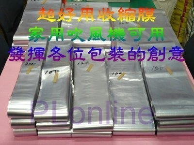 【保隆PLonline】23cm*200M PVC收縮膜 包裝/防潮/保護/商品美觀/硬膜/熱縮膜/收縮袋/現貨80尺寸
